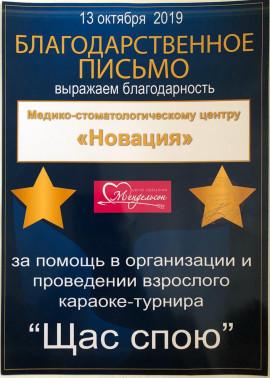 МСЦ «Новация» выступил одним из VIP спонсоров зрелищного караоке-турнира в г.Бийске.