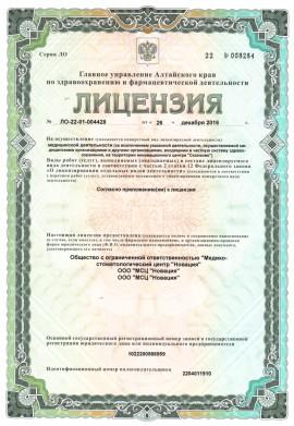 Лицензия на осуществление медицинской деятельности (1)