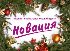 Новогоднее поздравление 2017 от Новации