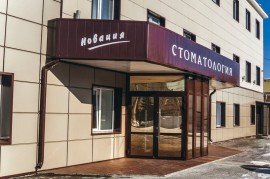 Стоматология - выбираем клинику