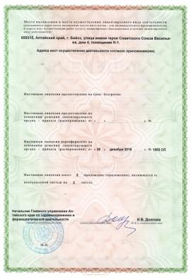 Лицензия на осуществление медицинской деятельности (2)